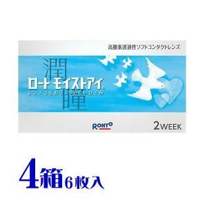 メール便対応 送料無料 ロート製薬  モイストアイ   (1箱6枚入り)4箱セット |eyelife