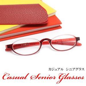 老眼鏡 シニアグラス おしゃれ メガネケース付 男性用 女性用 CK-610 レッド