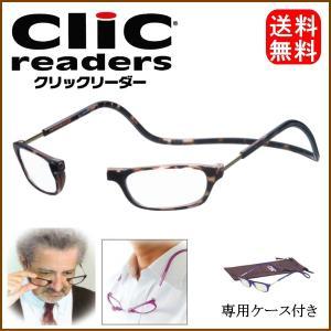 【正規品クリックリーダー】おしゃれマグネット老眼鏡・磁石シニアグラス(CliC readersブラウン)