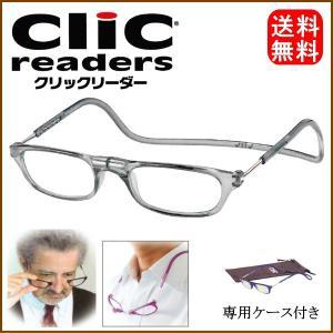 【正規品クリックリーダー】おしゃれマグネット老眼鏡・磁石シニアグラス(CliC readersクリアーグレー)