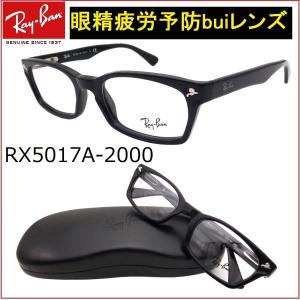 レイバン メガネ Ray-Ban アジアンフィットRX5017A-2000ビュイセット 眼精疲労予防レンズbui (伊達メガネ用)Dragon Ash KJ降谷建志モデル