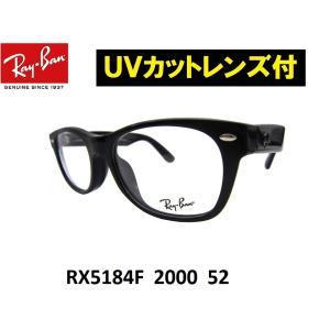 レイバン メガネ Ray-Ban RX5184F-2000 UVカット UV400 ダテメガネ 度付き 近視 乱視 老眼鏡 ブルーライト