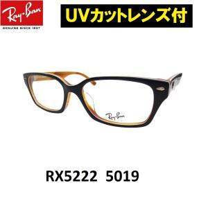 レイバン メガネ Ray-Ban RX5222-5019J UVカット UV400 ダテメガネ 度付き 近視 乱視 老眼鏡 ブルーライト