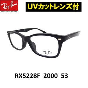 レイバン メガネ Ray-Ban RX5228F-2000 UVカット UV400 ダテメガネ 度付き 近視 乱視 老眼鏡 ブルーライト