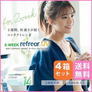 2ウィーク  リフレア (6枚入り) 4箱 メール便 送料無料 2週間 2Week Refrear ソフトコンタクトレンズ クリアコンタクト