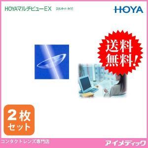 ハードコンタクトレンズ HOYA マルチビュー EX (2枚) 遠近両用 ホヤ 送料無料|eyemedic