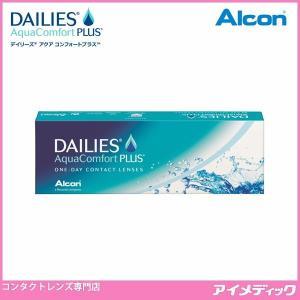 デイリーズ アクア コンフォートプラス (30枚) コンタクトレンズ 1day チバビジョン アルコン|eyemedic