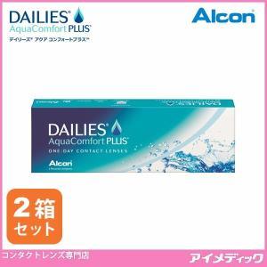 デイリーズ アクア コンフォートプラス (30枚) 2箱 コンタクトレンズ 1day チバビジョン アルコン|eyemedic