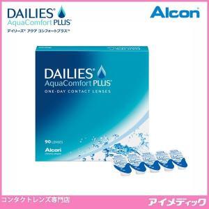 デイリーズ アクア コンフォートプラス バリューパック (90枚) コンタクトレンズ 1day チバビジョン アルコン|eyemedic