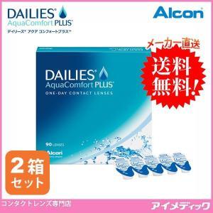 デイリーズ アクア コンフォートプラス バリューパック (90枚) 2箱 コンタクトレンズ 1day チバビジョン アルコン (代引不可)|eyemedic