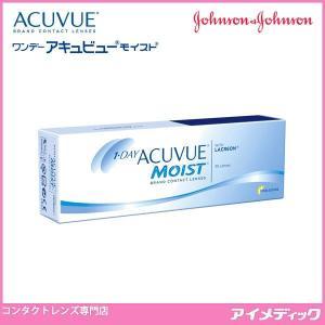 ワンデー アキュビュー モイスト (30枚) コンタクトレンズ 1day ジョンソン&ジョンソン|eyemedic