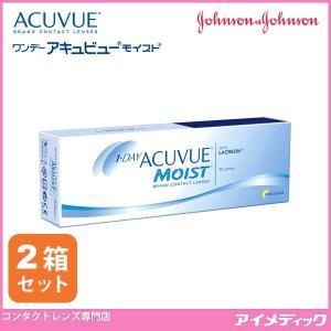 ワンデー アキュビュー モイスト (30枚) 2箱 コンタクトレンズ 1day ジョンソン&ジョンソン|eyemedic