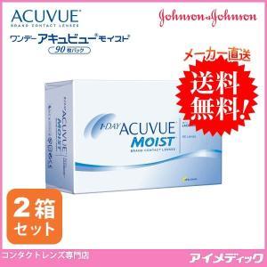 ワンデー アキュビュー モイスト (90枚パック) 2箱 コンタクトレンズ 1day ジョンソン&ジョンソン (代引不可)|eyemedic