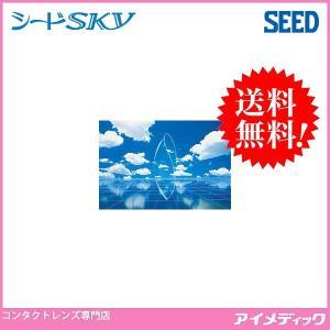 ソフトコンタクトレンズ シード スカイ (1枚) SEED SKY 送料無料 (代引不可)|eyemedic
