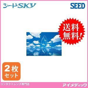 ソフトコンタクトレンズ シード スカイ (2枚) SEED SKY 送料無料 (代引不可)|eyemedic