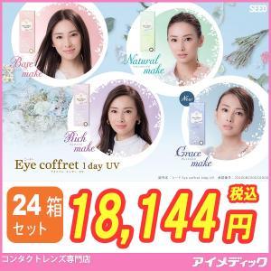 シード アイコフレ ワンデーUV (10枚) 24箱 カラコン カラーコンタクト 度あり 度なし (代引不可) eyemedic