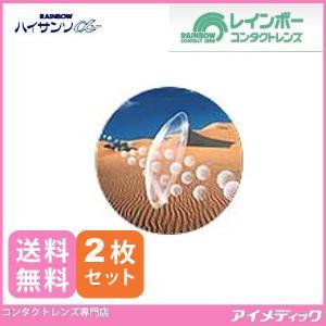 ハードコンタクトレンズ レインボー ハイサンソα (2枚) RAINBOW|eyemedic