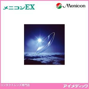 ハードコンタクトレンズ メニコン EX (1枚) 高酸素透過性 MENICON