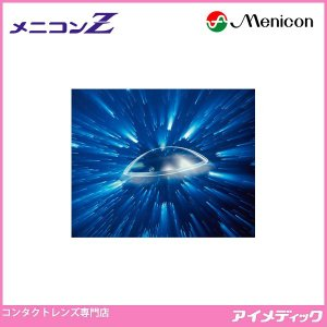 ハードコンタクトレンズ メニコン Z (1枚) 高酸素透過性 MENICON