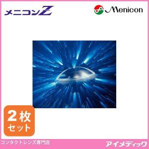 ハードコンタクトレンズ メニコン Z (2枚) 高酸素透過性 MENICON