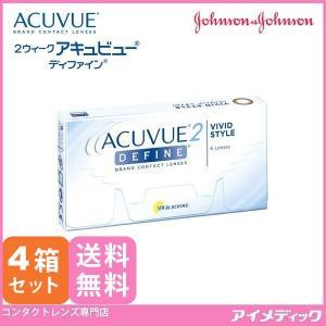 2ウィーク アキュビュー ディファイン (6枚) 4箱 カラコン カラーコンタクト 2week 度あり 度なし ジョンソン&ジョンソン (代引不可) eyemedic