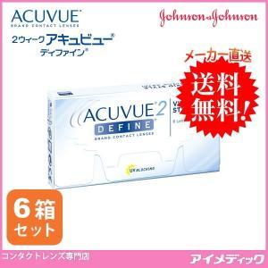 2ウィーク アキュビュー ディファイン (6枚) 6箱 カラコン カラーコンタクト 2week 度あり 度なし ジョンソン&ジョンソン (代引不可) eyemedic