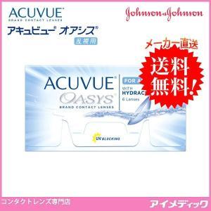 アキュビュー オアシス 乱視用 (6枚) コンタクトレンズ 2week ジョンソン&ジョンソン (代引不可)|eyemedic