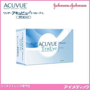 ワンデー アキュビュー トゥルーアイ (90枚パック) コンタクトレンズ 1day ジョンソン&ジョンソン|eyemedic