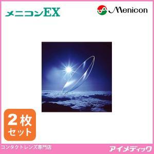 ハードコンタクトレンズ メニコン EX (2枚) 高酸素透過性 MENICON