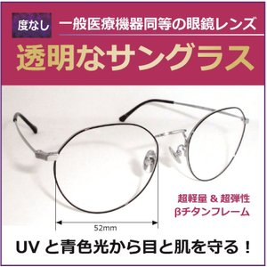 目にいい伊達メガネ。目をきちんとケアする外出の際の必需品です。 レンズは透明なのに紫外線をほぼ100...