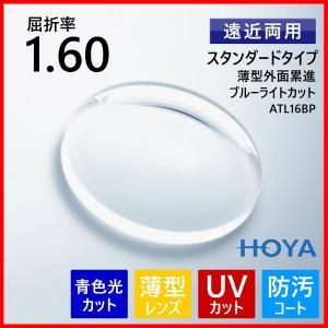 ブルーライトカット 遠近両用レンズ 薄型 1.60 HOYA ATL16BP アリオス メガネレンズ|eyeneed