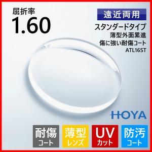 キズに強い 遠近両用レンズ 薄型 1.60 HOYA ATL16ST アリオス  メガネレンズ|eyeneed