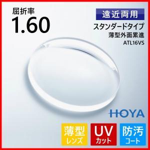 遠近両用レンズ 薄型 1.60 HOYA ATL16VS アリオス  メガネレンズ|eyeneed