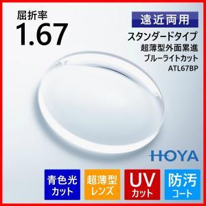 ブルーライトカット 遠近両用レンズ 超薄型 1.67 HOYA ATL67BP アリオス  メガネレンズ|eyeneed