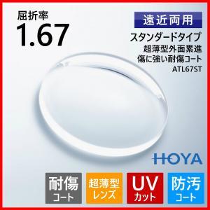 キズに強い 遠近両用レンズ 超薄型 1.67 HOYA ATL67ST アリオス  メガネレンズ|eyeneed