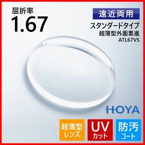 遠近両用レンズ 超薄型 1.67 HOYA ATL67VS アリオス  メガネレンズ|eyeneed