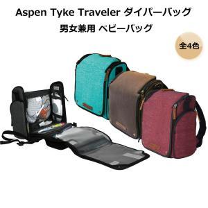 Aspen Tyke Traveler ダイパーバッグ 男女兼用 ベビーバッグ マザーズバッグ ダデ...