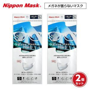 イーズマスクゼロ レギュラーサイズ 5枚入×2個セット Ease Mask ZERO メガネ くもらない 不織布 マスク eyeneed