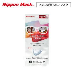 イーズマスクゼロ すこし小さめサイズ 5枚入 Ease Mask ZERO メガネ くもらない 不織布 マスク eyeneed