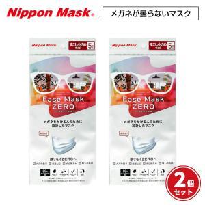 イーズマスクゼロ すこし小さめサイズ 5枚入×2個セット Ease Mask ZERO メガネ くもらない 不織布 マスク eyeneed