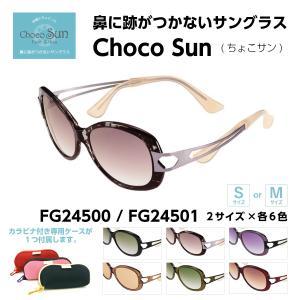 Choco Sun ちょこサン 鼻に 跡が つかない 残らない サングラス FG24500 FG24...