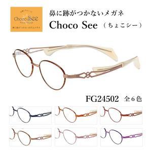 ちょこシー 鼻に跡がつかない メガネ 度付き Choco See FG24502 軽量 老眼鏡 女性...