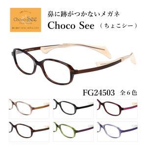 ちょこシー 鼻に跡がつかない メガネ 度付き Choco See FG24503 軽量 老眼鏡 女性...
