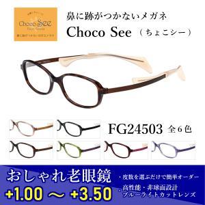 ちょこシー 鼻に跡がつかない 女性 おしゃれ メガネ 老眼鏡 Choco See FG24503