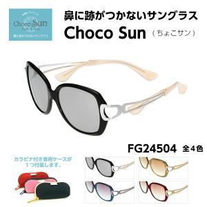 Choco Sun ちょこサン 鼻に 跡が つかない 残らない サングラス FG24504 4色