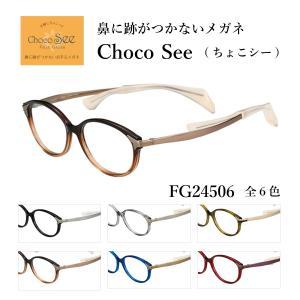 ちょこシー 鼻に跡がつかない メガネ 度付き Choco See FG24506 軽量 老眼鏡 女性...