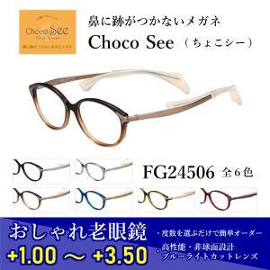 ちょこシー 鼻に跡がつかない 女性 おしゃれ メガネ 老眼鏡 Choco See FG24506