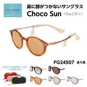 Choco Sun ちょこサン 鼻に 跡が つかない 残らない サングラス FG24507 5色