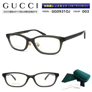 グッチ メガネ 老眼鏡 GG 931OJ 004 レンズ付き アジアンフィット GUCCI 正規品|eyeneed