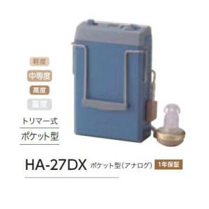補聴器 日本製 リオネット ポケット型 HA-27DX アナログ 送料無料 コンパクト 電池式 簡単...